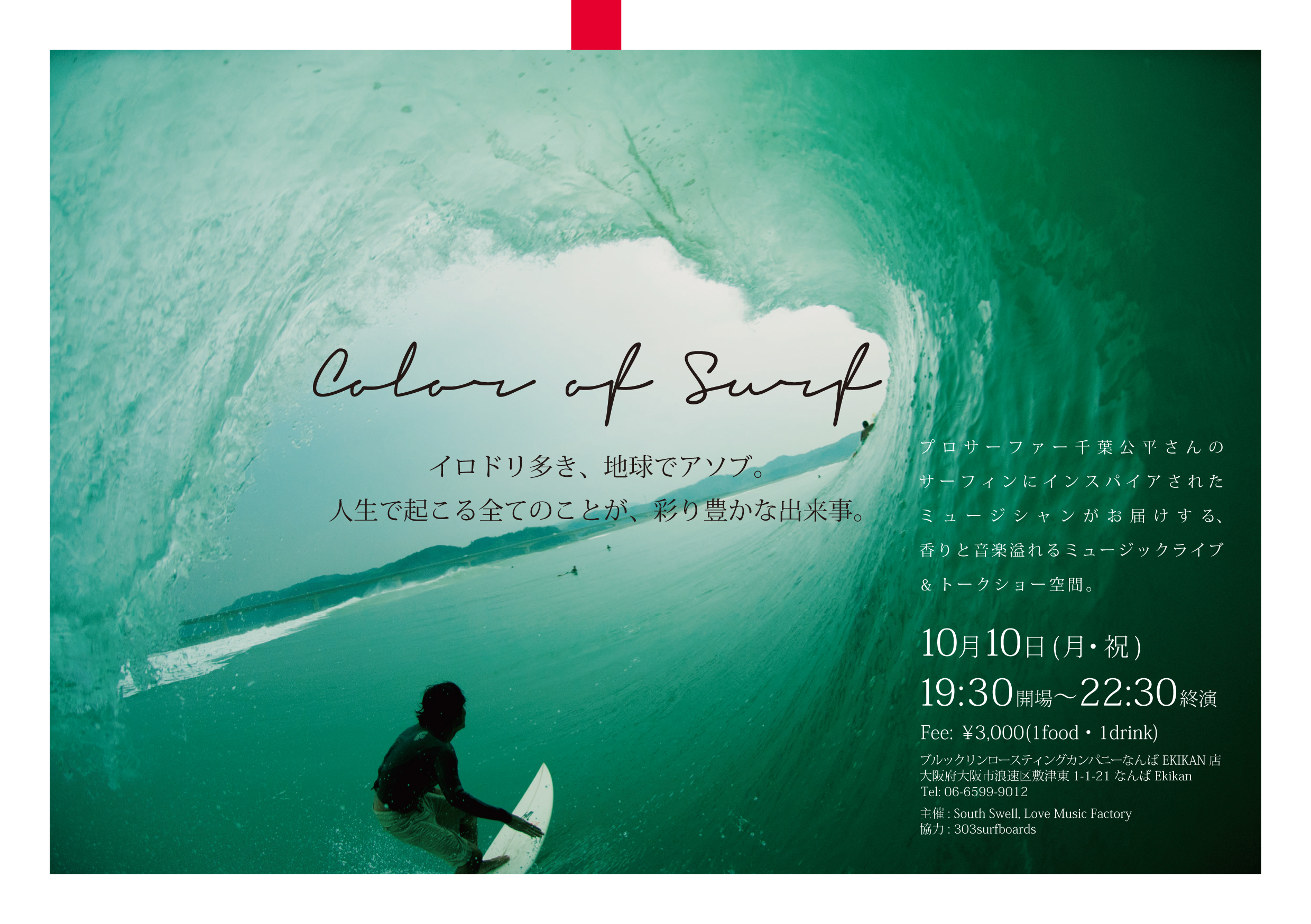 color of surf
